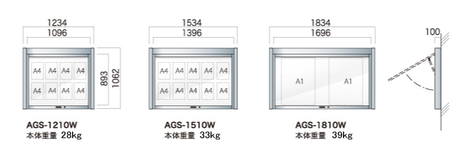 アルミ屋外掲示板 AGS 壁付タイプ(AGS-1210W/AGS-1510W/AGS-1810W)_s5