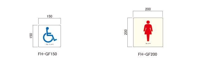 点字触知ピクト FH-GFタイプ(FH-GF150/FH-GF200)_s5