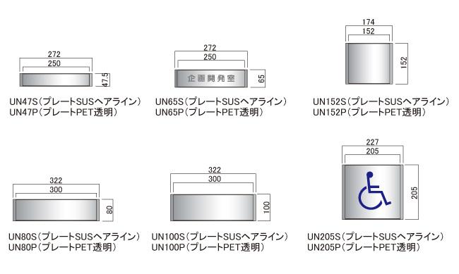 室名札 O-PIC 平付 UNタイプ(UN47/UN65/UN80/UN100/UN152/UN205)_s5