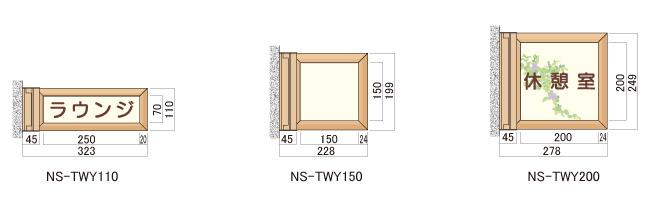 サインプレート F-PIC 突出 NS-TWYタイプ(NS-TWY110/NS-TWY150/NS-TWY200)_s5