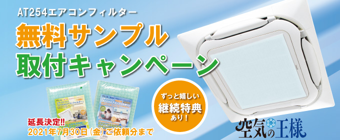 空気の王様 AT254エアコンフィルター 無料サンプル取付キャンペーン