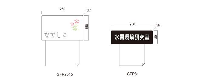 室名札 F-PIC 平付 ペーパーハンガー付 GFPタイプ(GFP81/GFP2515)_s5