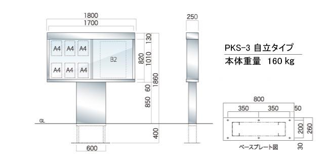 ステンレス屋外掲示板 PKS-3 自立タイプ(PKS3-1810自立)_s5