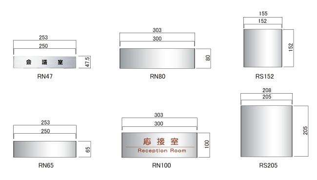 サインプレート O-PIC 平付 RN・RSタイプ(RN47/RN80/RN65/RN100/RS152/RS205)_s5