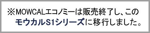 モウカルエコノミーは販売終了で、モウカルS1シリーズに移行